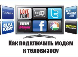 Особенности подключения интернета к телевизору через модем