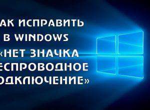 Как исправить отсутствующий в Windows значок «Беспроводное сетевое соединение»