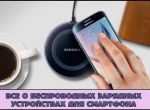 Все о беспроводных зарядных устройствах для смартфона