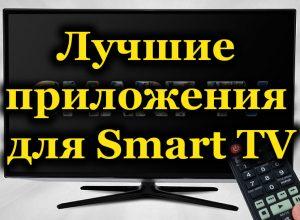Рейтинг лучших приложений для Smart TV