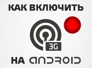 Как включить 3G на Андроиде