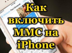 Как на iPhone настроить работу ММС
