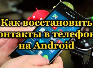 Восстановление контактов на Андроиде