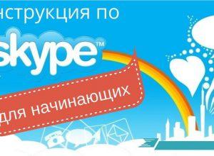 Skype на планшете: подключение и настройка