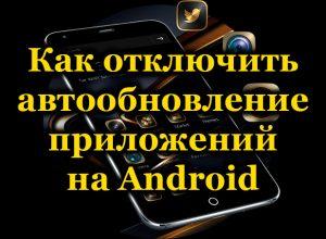 Отключение автоматического обновления приложений на Андроиде