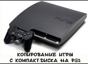 Копирование игры с компакт-диска на PS3