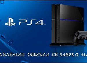 Исправление ошибки CE-34878-0 на PS4