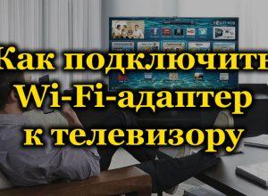 Адаптеры Wi-Fi для телевизора