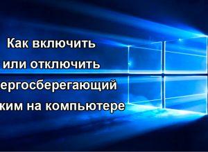 Режимы энергосбережения Windows