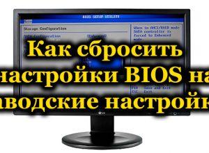 Восстановление заводских настроек BIOS