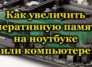 Увеличение оперативной памяти на компьютере