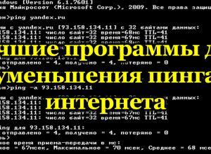 ТОП программ, понижающих пинг в интернете