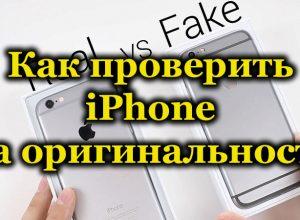 Как отличить оригинальный iPhone от поддельного?