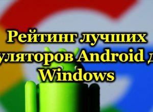 Какой эмулятор Android для компьютера лучше