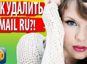 Быстрое и эффективное удаление go.mail.ru с компьютера