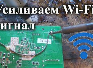 Программы для усиления сигнала беспроводного интернета