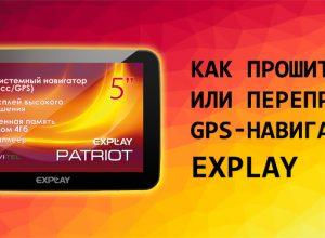 Прошивка GPS-навигатора Explay