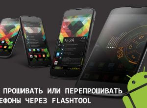 Прошивка телефонов через программу FlashTool